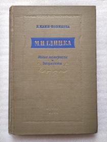 М.И.ГЛИНКА(格林卡的新的资料和文献)俄文原版  精装