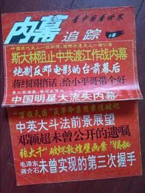 """内幕追踪B卷1993一版一印,中国明星大流失内幕,彭德怀和他的前妻,""""万顺天国""""反革命集团案侦破记等"""