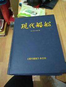 现代舰船2012年A刊合订本;现代舰船2012年B刊合订本;16开精装2册合售