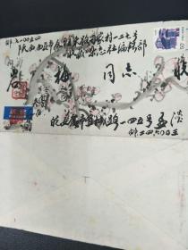 中国书法家协会安徽分会理事 书法家孟滢实寄封(孟滢画梅花)