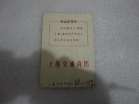 上海交通简图 1967年印【071】