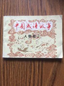 中国成语故事:人物篇(2)