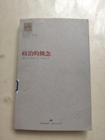 政治的概念 (施米特文集 第一卷). 正版 现货 馆藏