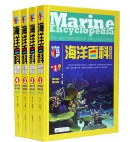 《海洋百科彩色图鉴》16开全4卷    9E16d