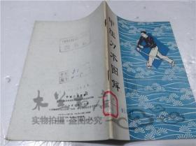 甲组刀术图解 中华人民共和国体育运动委员会运动司编 人民体育出版社 1975年9月 32开平装