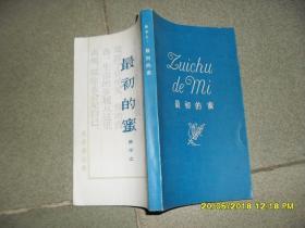最初的蜜:杭约赫诗稿(85品长32开1985年1版1印271页诗集)43186