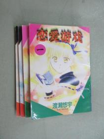 恋爱游戏(1-4)共4本合售