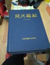 现代舰船2014年A刊合订本;现代舰船2014年B刊合订本;16开精装2册合售