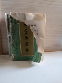 中医方药学    1973年