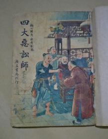 四大恶讼师 民国三十六年二月新一版 书封面粘了一个书壳 品相看图