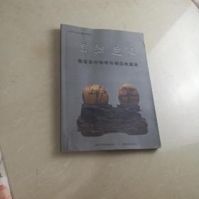 上海孔子文化周系列活动 自然造化――嘉定区中华奇石精品收藏展