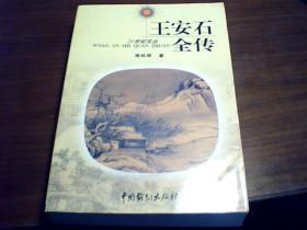 王安石全传(稀有版本)