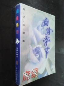痴情季节(珍藏本第二集)