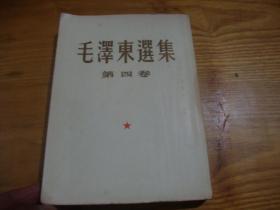 毛泽东选集 第四卷<< 60年1版1印>>品图自定