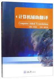 计算机辅助翻译