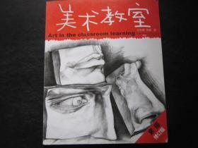美术类:美术教室 素描 修订版