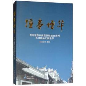 踵事增华 贵州省黔东南苗族侗族自治州不可移动文物集萃