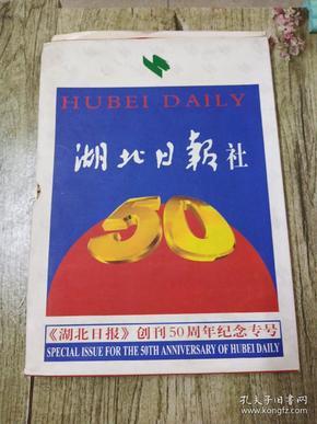 湖北日报社  创刊50周年纪念专号