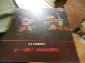 大黑胶唱片 让-米歇尔.雅尔访华音乐会 (电子合成器演奏)
