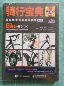 骑行宝典:单车维修保养完全手册(第7版)全新塑封