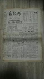 象棋报(199O)155一172