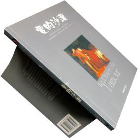 爱的沙漠 火河 莫里亚克 译林世界文学名著 书籍
