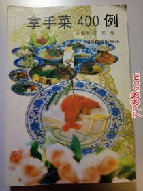 拿手菜400例--中国农业出版社1998年一版三印