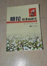 棉花枯萎病研究