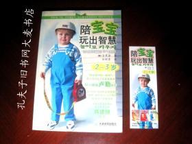 《陪宝宝玩出智慧:培养健康聪明宝宝的169个智慧游戏》2-3岁/附原书书签一枚