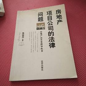 房地产项目公司的法律问题——房地产法实务指导丛书