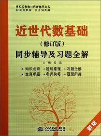 近世代数基础(修订版)同步辅导及习题全解(新版配套高教版)/