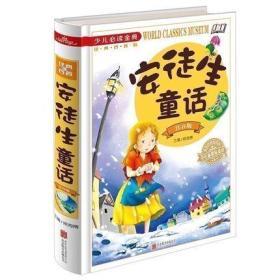 经典名著馆:安徒生童话(注音版 学生新课标必读)