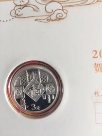 2019年3元福字币