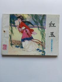 红玉   聊斋志异故事选