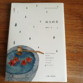周作人文集 雨天的书