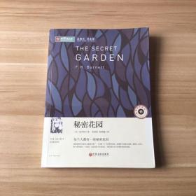 新悦读之旅——秘密花园