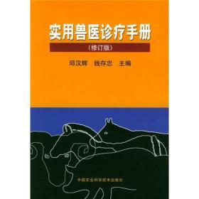 实用兽医诊疗手册(修订版)