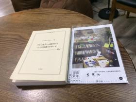 日文原版: 今さら他人には闻けない大人の常识力630+∂