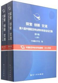 正版ms-9787516505700-中国航空学会系列出版物——2014年度:探索 创新 交流:第六届中国航空学会青年科技论坛文集(第6集)(上下册)