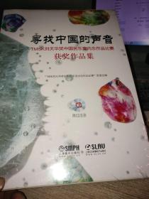 寻找中国的声音TMSK刘天华奖中国民乐室内作品比赛获奖作品集---原塑封,附CD5张!