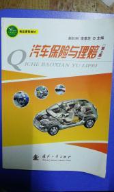 正版二手 汽车保险与理赔(第3版) 赵长利 国防工业 9787118098839