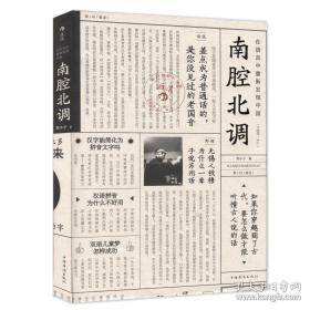 《南腔北调——在语言中重新发现中国》平装,郑子宁签名本限量100册