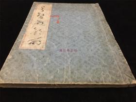 神儒佛抄本《贵人问答》等1册,天保年间抄