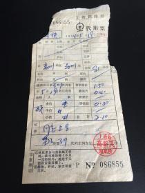 上海铁路局代用票(常州--苏州)