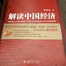 解读中国经济