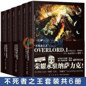 【正版新书】Overlord不死者之王小说 123 全套6册 黑暗战士+鲜血的女武神蜥蜴人勇者+王国好汉