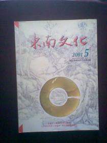 东南文化2001年第5期总第145期