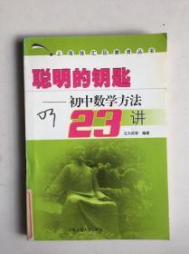 聪明的钥匙 :初中数学方法23讲