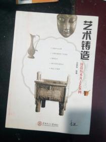 艺术铸造:铸造技术及工艺案例