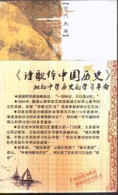 诗歌体中国历史(上下)